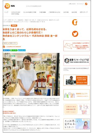 『イントロG』12月号のイメージ